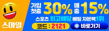 토토사이트 최신 추천정보