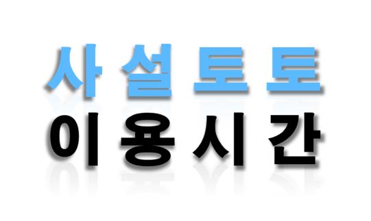 사설 스포츠토토 이용시간