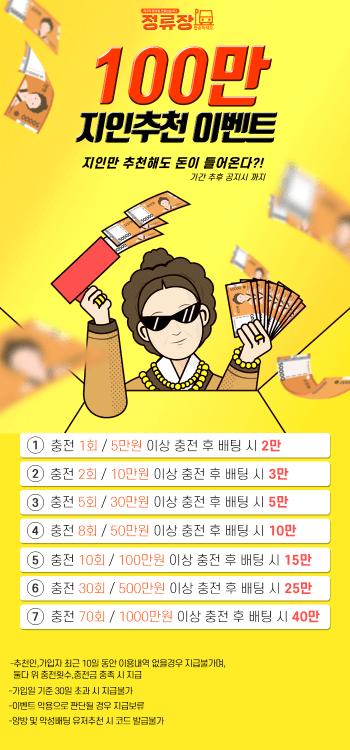 정류장 토토사이트 지인추천 이벤트