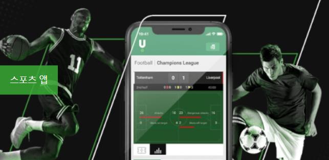 모바일 스포츠 앱